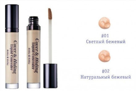 Консилер жидкий Holika Holika Cover & Hiding Liquid Concealer тон 01, светлый беж: фото