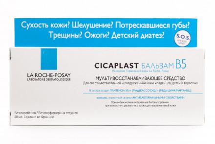 Бальзам В5 для чувствительной и раздраженной кожи La Roche-Posay Cicaplast 40мл: фото